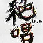 絶唱~Best of BugLug~(近日発売 予約可)
