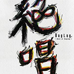 絶唱~Best of BugLug~