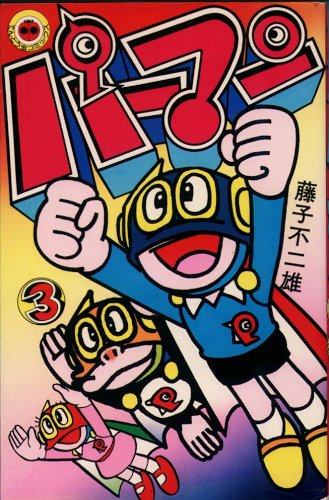 パーマン〈第3巻〉 (1981年) (てんとう虫コミックス)
