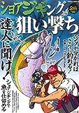 ショアジギング狙い撃ち―達人に聞け!ショアジギングで魚を仕留める (SAKURA・MOOK 95)