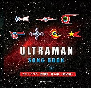 【Amazon.co.jp限定】ウルトラマン 主題歌・挿入歌~昭和編~