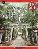 日本の神社 94号 (意富比神社・諏訪神社・千葉神社) [分冊百科]