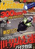 young Machine (ヤングマシン) 2011年 09月号 [雑誌] 画像