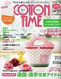 COTTON TIME (コットン タイム) 2012年 03月号 [雑誌] 画像