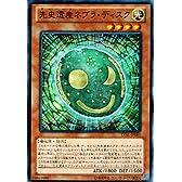 遊戯王 LVAL-JP081-N 《先史遺産ネブラ・ディスク》 Normal