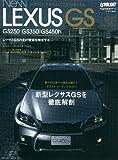新型レクサスGS—次世代レクサスがここからはじまる (Gakken Mook ル・ボラン車種別徹底ガイド)