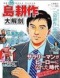 島耕作 大解剖 (日本の名作漫画アーカイブシリーズ サンエイムック)