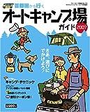 174首都圏から行くオートキャンプ場ガイド2007 (ブルーガイド情報版 No. 174)