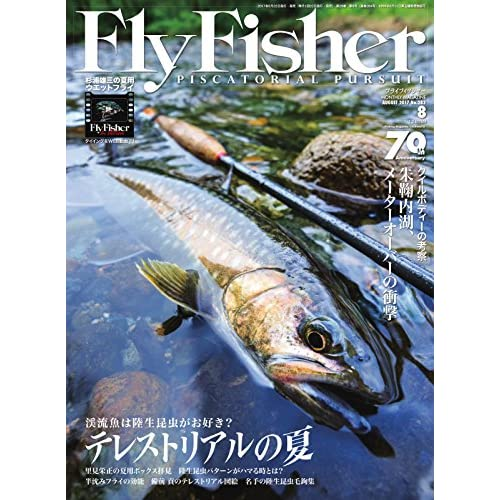FLY FISHER(フライフィッシャー) 2017年8月号 (2017-06-22) [雑誌]
