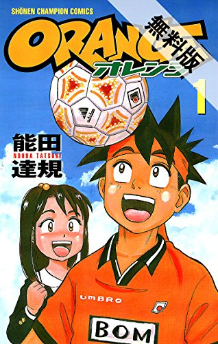 オレンジ 1【期間限定 無料お試し版】 (少年チャンピオン・コミックス)
