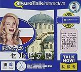 インフィニシス Talk Now! はじめてのセルビア語USBメモリ版