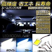 AP 汎用 LEDルームランプ 約36×27mm 24LED COB面発光 ソケット付属 ブルー AP-RU006-BL