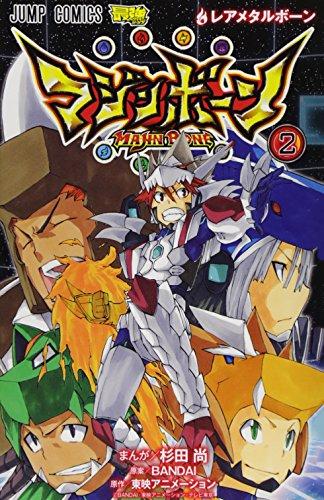 マジンボーン 2 (ジャンプコミックス)