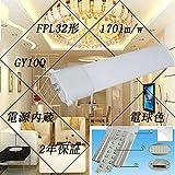 新品FPL32形対応 [ FPL32EX LED FPL32EX-L ] FPL32形 LEDコンパクト蛍光灯 18W/3060LM 省エネランプ/ライト 口金GY10Q1-15対応 アルミ合金放熱板 PCかばー170LM/W 十分に明るさ 超高輝度 高出力タイプ  LEDチューブライト LED蛍光灯 2年品質保証 fpl32ex led