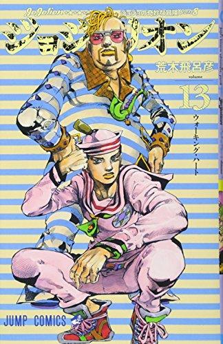 ジョジョリオン 13 (ジャンプコミックス)の詳細を見る