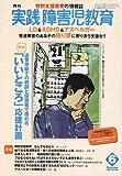 実践障害児教育 2007年 06月号 [雑誌] 画像