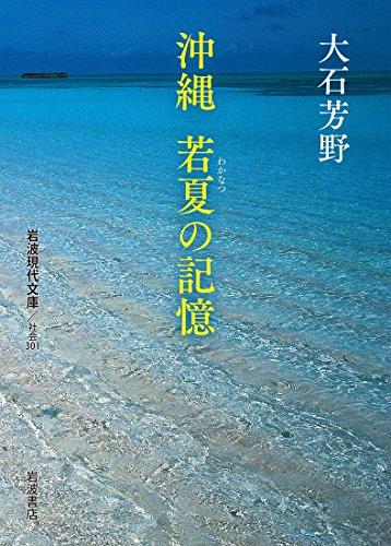 沖縄 若夏の記憶 (岩波現代文庫)の詳細を見る