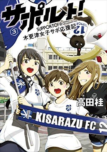 サポルト! 木更津女子サポ応援記(3) (アース・スターコミックス)の詳細を見る