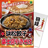 二次会・ゴルフコンペ・ビンゴ景品 パネもく! 浜松餃子と富士宮やきそば[目録・A4パネル付]