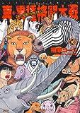真・異種格闘大戦(10) (アクションコミックス)