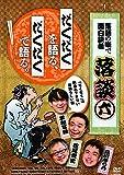 落談~落語の噺で面白談義~♯6「だくだく」[DVD]