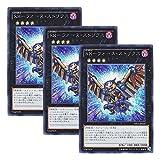 【 3枚セット 】遊戯王 日本語版 VP14-JPA05 RR-フォース・ストリクス (シークレットレア)