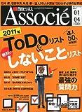 2011年 To Doリスト&絶対にしないことリスト 日経ビジネス Associe (アソシエ) 2011年 1/4号