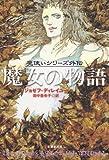 魔女の物語 (〈魔使いシリーズ〉外伝) (創元ブックランド)