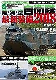陸・海・空 自衛隊最新装備2018 (メディアックスMOOK)