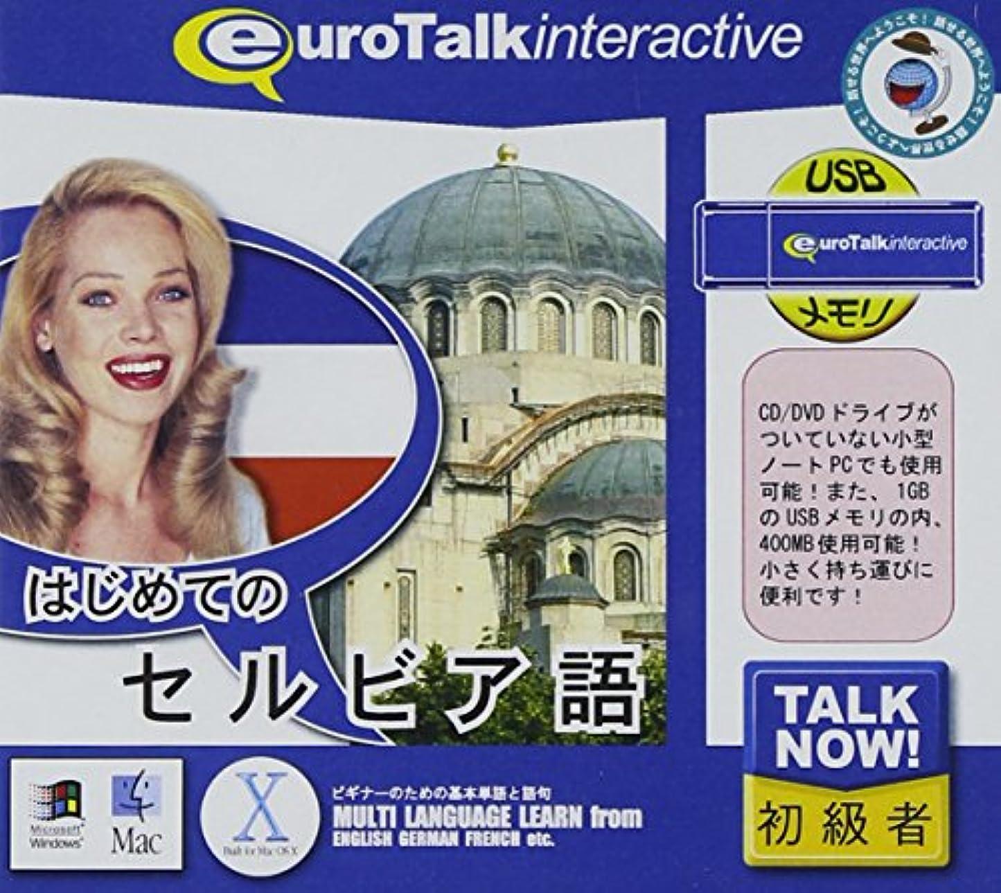 暗殺者対話港インフィニシス Talk Now! はじめてのセルビア語USBメモリ版