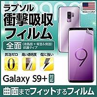 Wrapsol(ラプソル)ULTRA(ウルトラ)衝撃吸収フィルム 液晶面+背面&側面 保護 Galaxy S9+対応 (WPGXS9PS-FB)