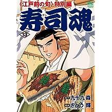 寿司魂 13