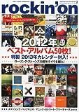 rockin'on (ロッキング・オン) 2013年 02月号 [雑誌]