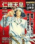 週刊 マンガ日本史 改訂版 2017年 2/19