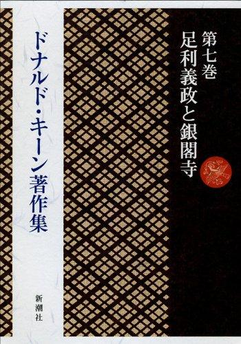 ドナルド・キーン著作集第七巻 足利義政と銀閣寺