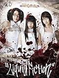 Liquid Fiction -ちぇり~★腐ぁ~む- 特別版[DVD]