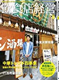 飲食店経営 2018年 08月号 [雑誌]