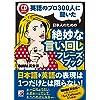 CDBOOK 英語のプロ300人に聞いた 日本人のための 絶妙な言い回しフレーズブック (CD BOOK)