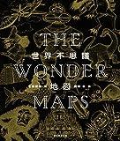 世界不思議地図 THE