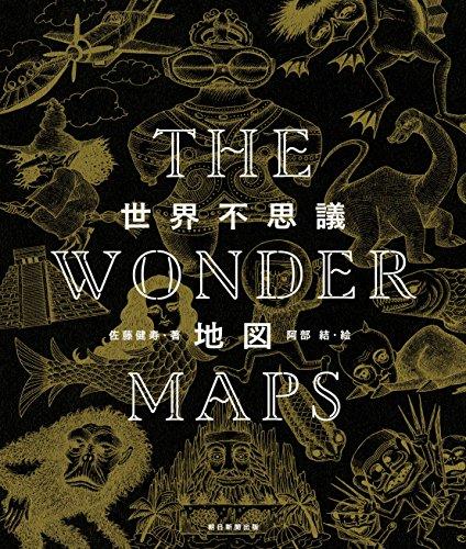 世界不思議地図 THE WONDER MAPSの詳細を見る