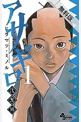 アサギロ~浅葱狼~(1)【期間限定 無料お試し版】 (ゲッサン少年サンデーコミックス) Kindle版