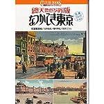 なつかしき東京―石黒コレクション 総天然色写真版 (講談社カルチャーブックス)