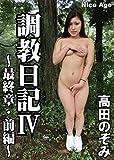高田のぞみ 調教日記 IV ~前編~ [DVD]