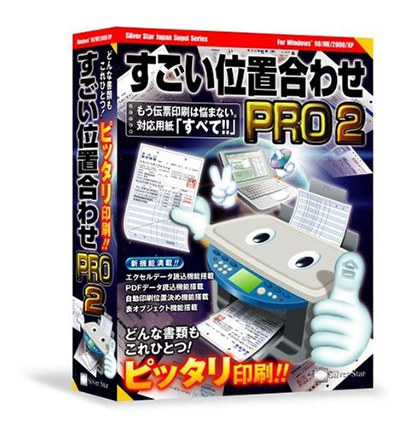 過ち慰めオゾンすごい位置合わせ Pro 2