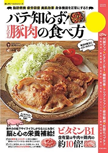 【Kindleセール】11冊が30%オフ「夏の疲れを回復させるレシピ 野菜のチカラでバテ知らず特集」開催中(9/14まで)