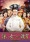 諍い女たちの後宮 DVD-BOX2[DVD]