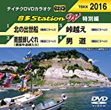 テイチクDVDカラオケ 音多Station W(特別編)
