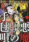 金田一耕助セレクション「悪魔の手毬唄」 (ミッシィコミックス)