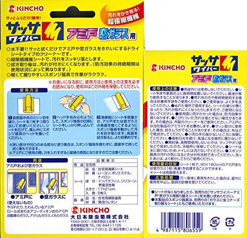 大日本除虫菊KINCHO『サッサワイパーアミ戸・窓ガラス用セット』