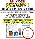 動画パソコン教室 楽ぱそDVD【HTML・CSS ホームページ作成編】